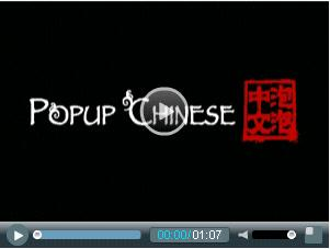 Popup Chinese Lesson Creation Process (play video)
